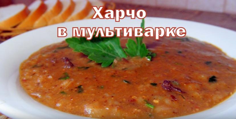 Как варить харчо рецепт с фото пошагово