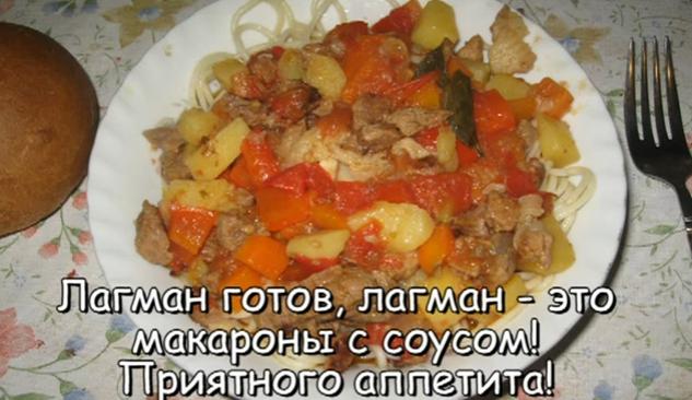 лагман рецепт классический узбекский с фото